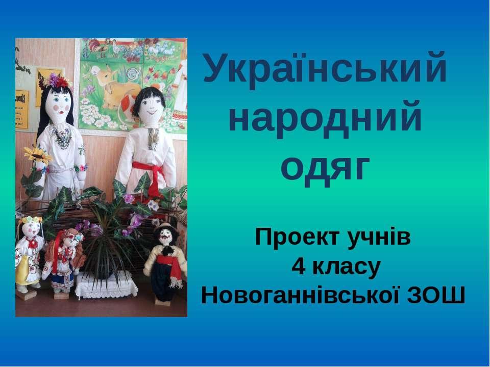 Український народний одяг Проект учнів 4 класу Новоганнівської ЗОШ