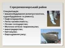 Середземноморський район Спеціалізація: машинобудування (електротехнічне, суд...