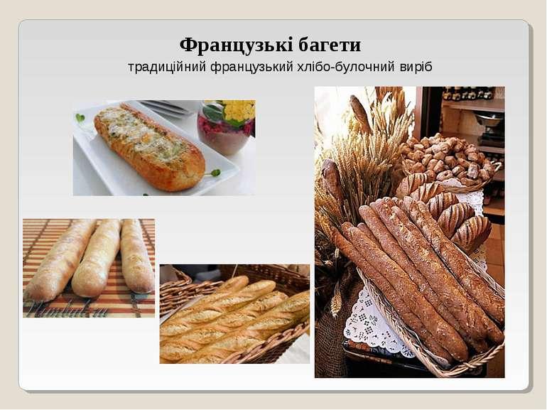 Французькі багети традиційний французький хлібо-булочний виріб
