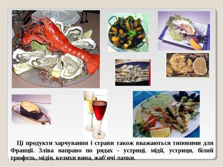 Ці продукти харчування і страви також вважаються типовими для Франції. Зліва ...