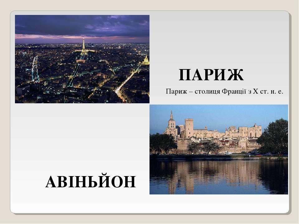 ПАРИЖ Париж – столиця Франції з Х ст. н. е. АВІНЬЙОН