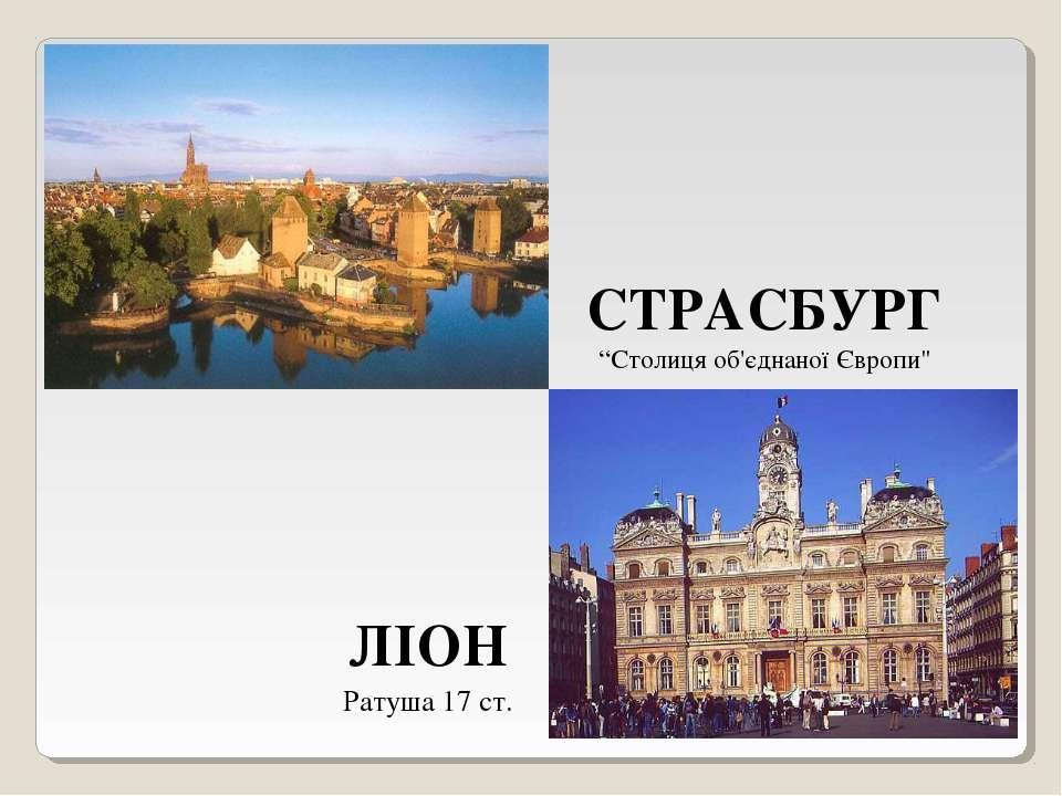 "СТРАСБУРГ ""Столиця об'єднаної Європи"" ЛІОН Ратуша 17 ст."