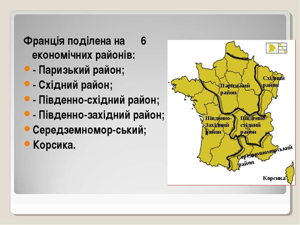 Франція поділена на 6 економічних районів: - Паризький район; - Східний район...