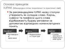 Основні принципи IUPAK (Міжнародна спілка теоретичної та практичної хімії) За...