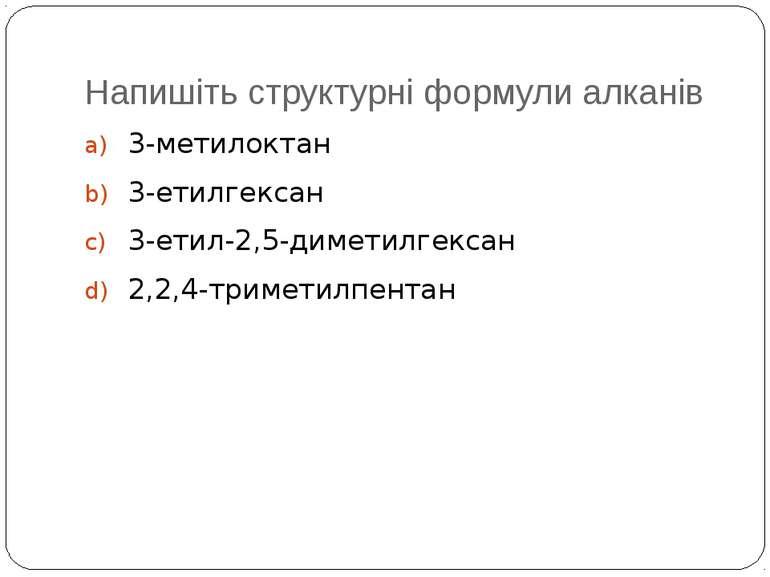 Напишіть структурні формули алканів 3-метилоктан 3-етилгексан 3-етил-2,5-диме...