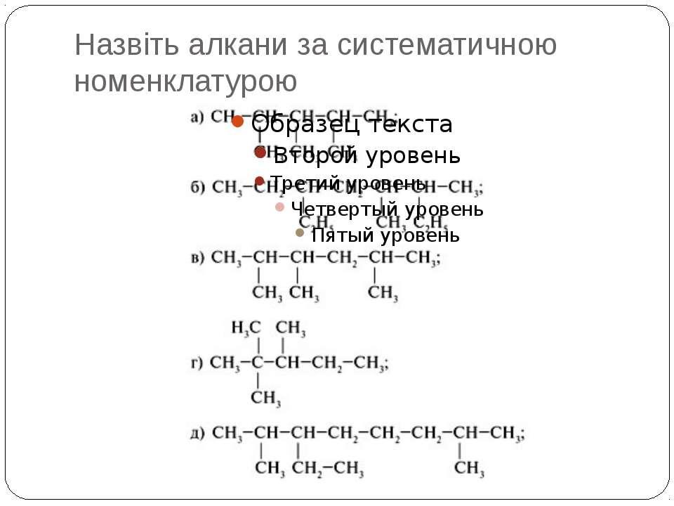 Назвіть алкани за систематичною номенклатурою