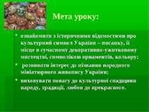 Мета уроку: ознайомити з історичними відомостями про культурний символ Україн...