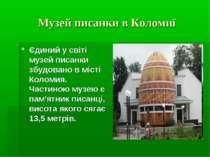 Музей писанки в Коломиї Єдиний у світі музей писанки збудовано в місті Коломи...