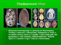 Перфоровані яйця Візерунки висвердлені за допомогою бормашини. Техніка з'явил...