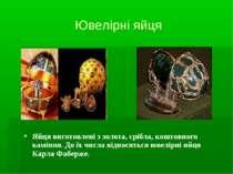 Ювелірні яйця Яйця виготовлені з золота, срібла, коштовного каміння. До їх чи...