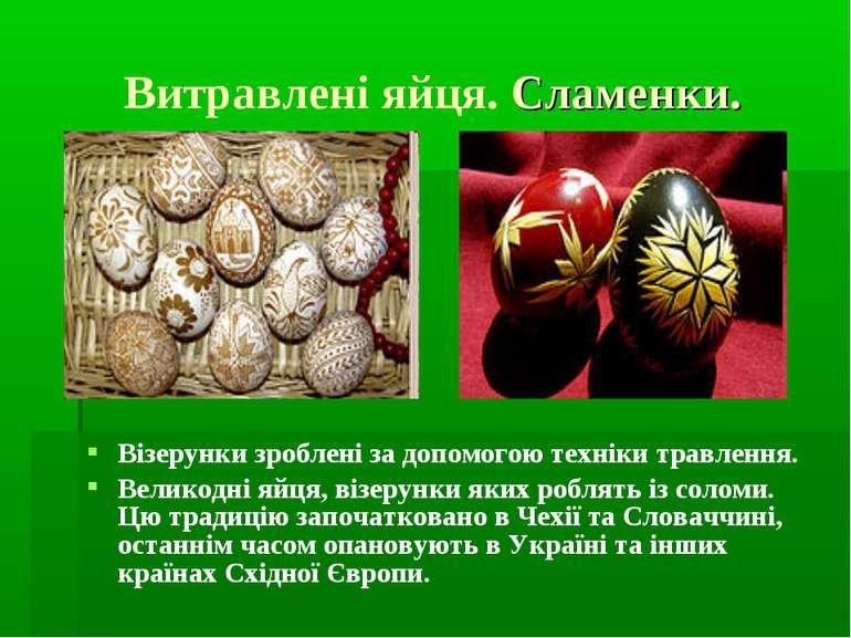 Витравлені яйця. Cламенки. Візерунки зроблені за допомогою техніки травлення....
