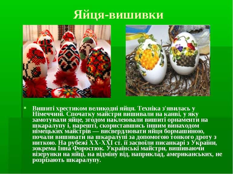 Яйця-вишивки Вишиті хрестиком великодні яйця. Техніка з'явилась у Німеччині. ...