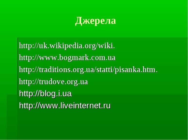 Джерела http://uk.wikipedia.org/wiki. http://www.bogmark.com.ua http://tradit...