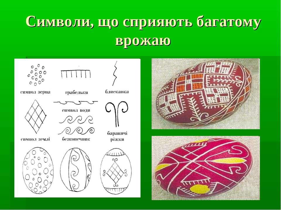 Символи, що сприяють багатому врожаю