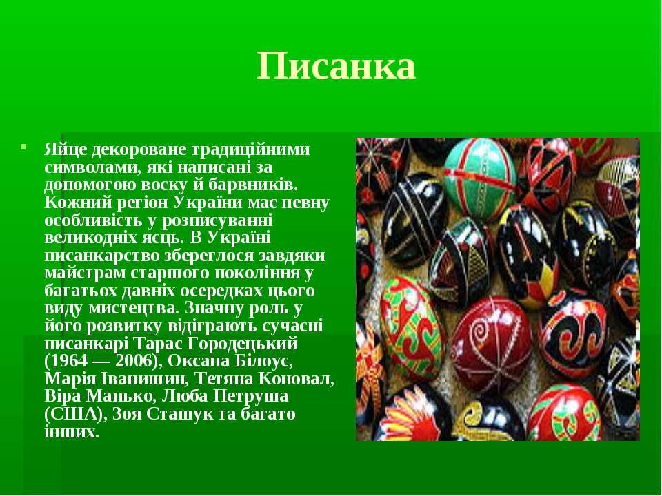 Писанка Яйце декороване традиційними символами, які написані за допомогою вос...