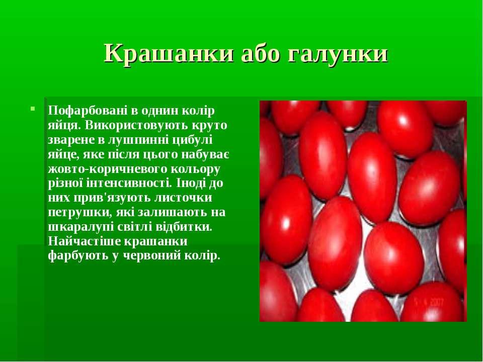 Крашанки або галунки Пофарбовані в однин колір яйця. Використовують круто зва...