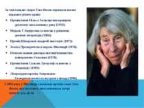 За свої казкові твори Туве Янсон отримала високі відзнаки різних країн: Премі...