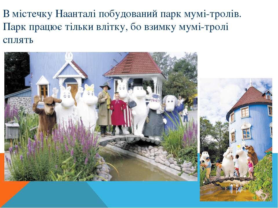 В містечку Наанталі побудований парк мумі-тролів. Парк працює тільки влітку, ...