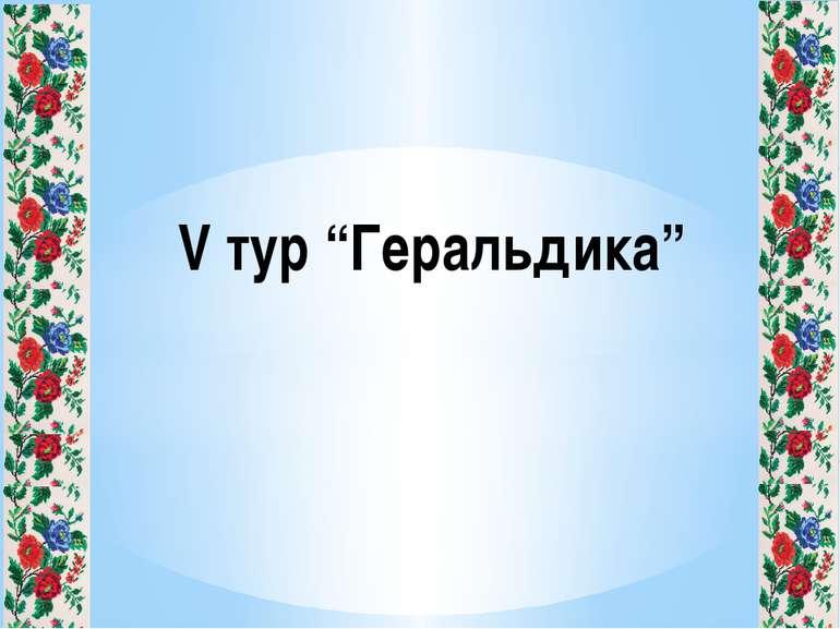 """V тур """"Геральдика"""""""