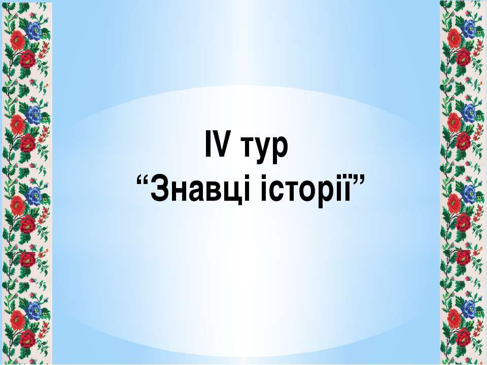 """ІV тур """"Знавці історії"""""""