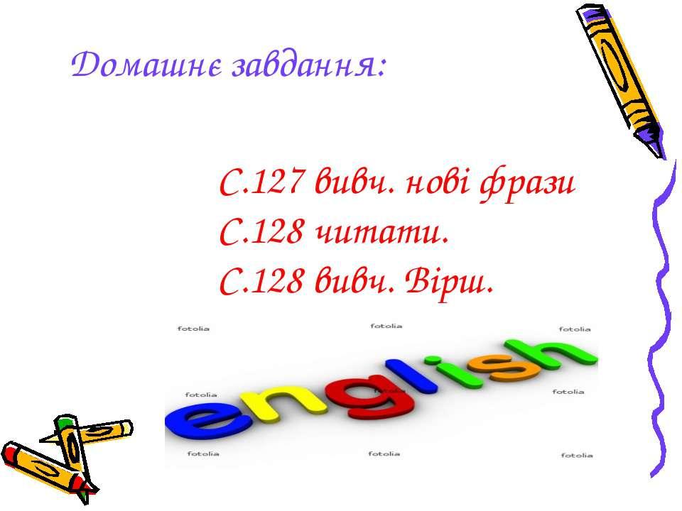Домашнє завдання: C.127 вивч. нові фрази С.128 читати. С.128 вивч. Вірш.