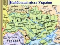 Найбільші міста України Моя Батьківщина - Україна