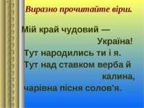 Виразно прочитайте вірш. Мій край чудовий — Україна! Тут народились ти і я. Т...