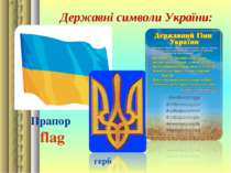 Державні символи України: Прапор flag герб