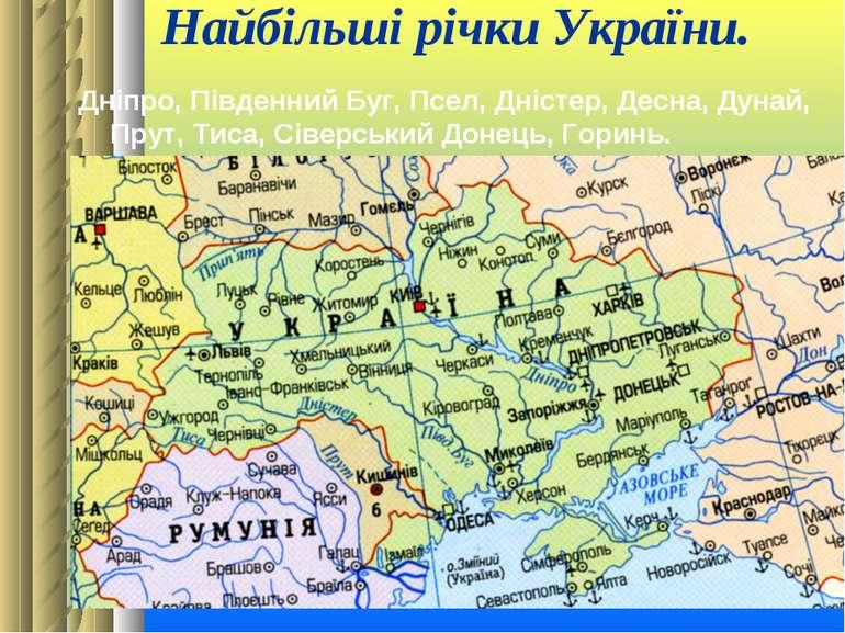 Найбільші річки України. Дніпро, Південний Буг, Псел, Дністер, Десна, Дунай, ...