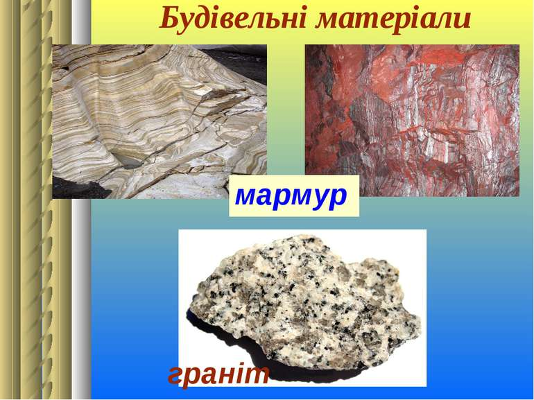 Будівельні матеріали мармур граніт