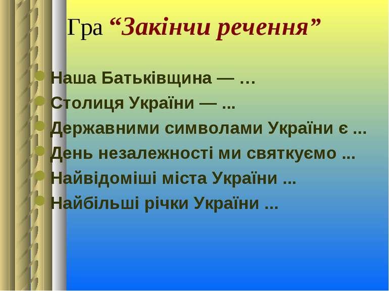 """Гра """"Закінчи речення"""" Наша Батьківщина — … Столиця України — ... Державними с..."""