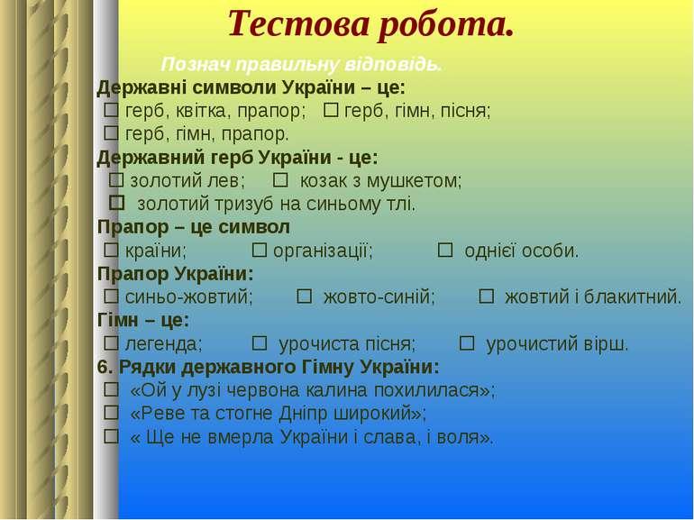 Тестова робота. Познач правильну відповідь. Державні символи України – це: ге...