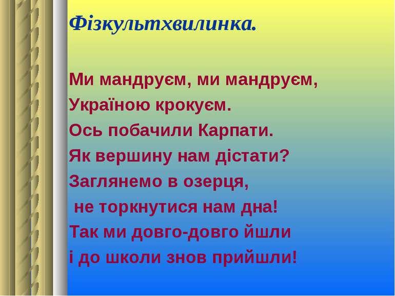 Фізкультхвилинка. Ми мандруєм, ми мандруєм, Україною крокуєм. Ось побачили Ка...