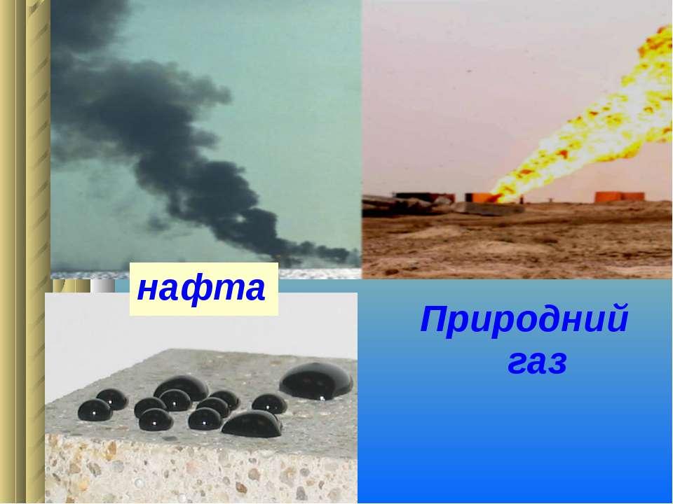 нафта Природний газ