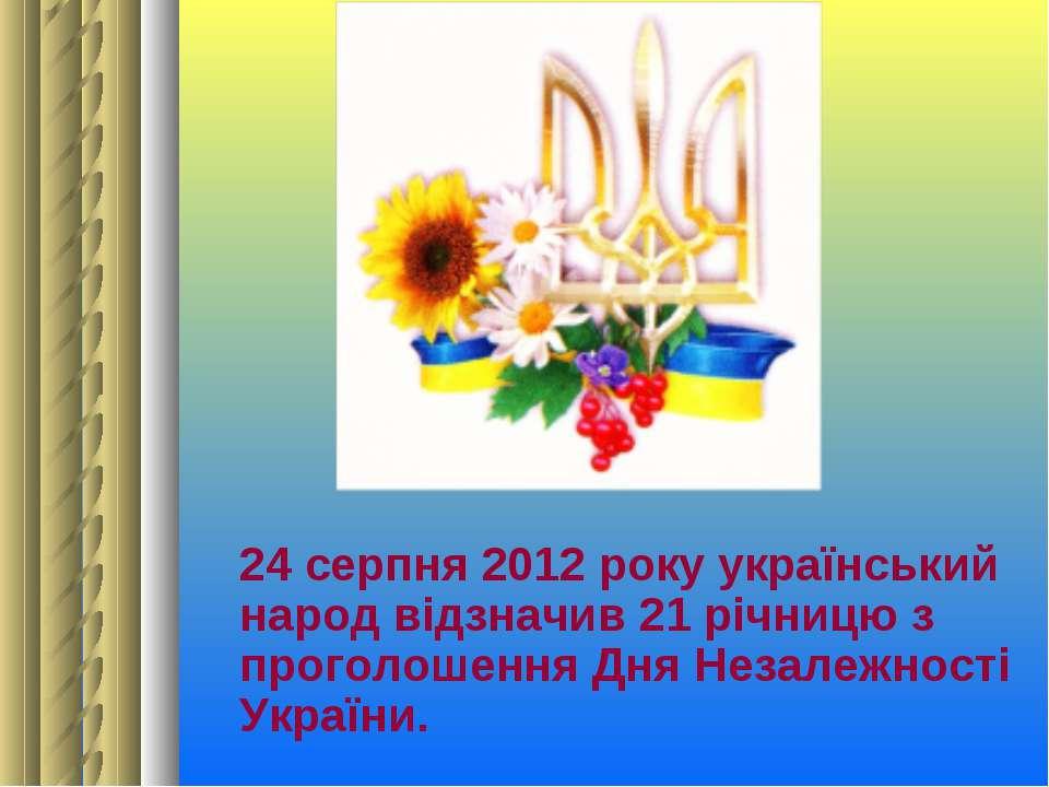24 серпня 2012 року український народ відзначив 21 річницю з проголошення Дня...