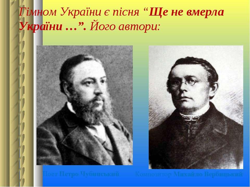 """Гімном України є пісня """"Ще не вмерла України …"""". Його автори: Поет Петро Чуби..."""