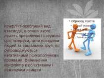 Конфлікт-особливий вид взаємодії, в основі якого лежать протилежні і несумісн...