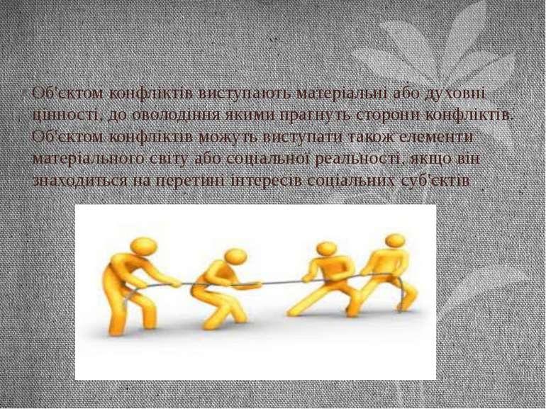 Об'єктом конфліктів виступають матеріальні або духовні цінності, до оволодінн...