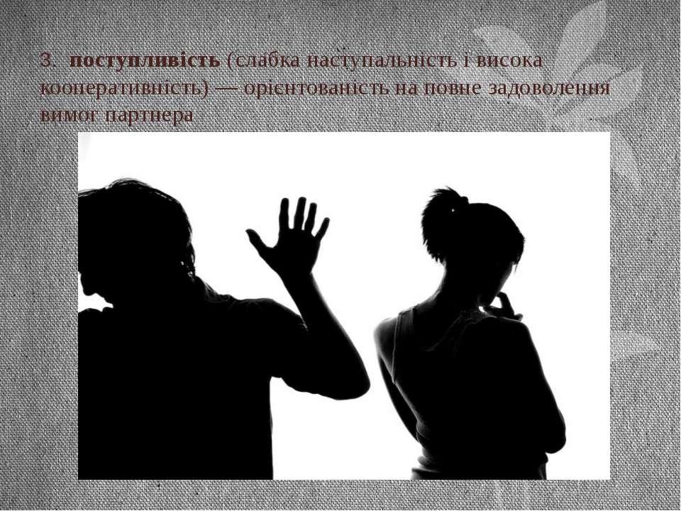 3. поступливість(слабка наступальність і висока кооперативність)—орієнтов...