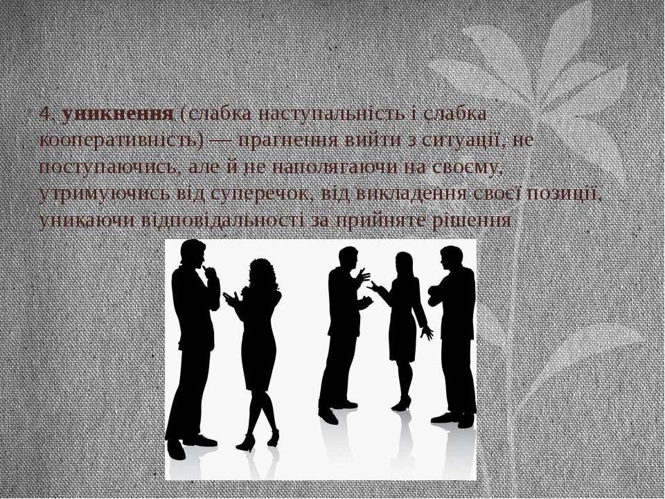 4. уникнення(слабка наступальність і слабка кооперативність)—прагнення вий...
