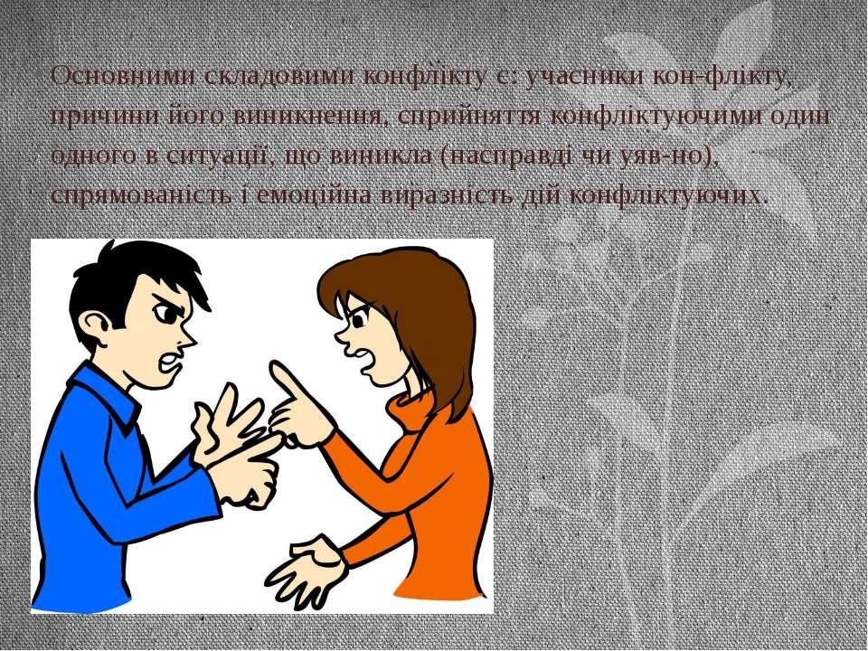 Основнимискладовими конфліктує: учасники кон флікту, причини його виникненн...