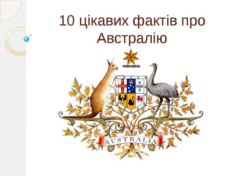 10 цікавих фактів про Австралію