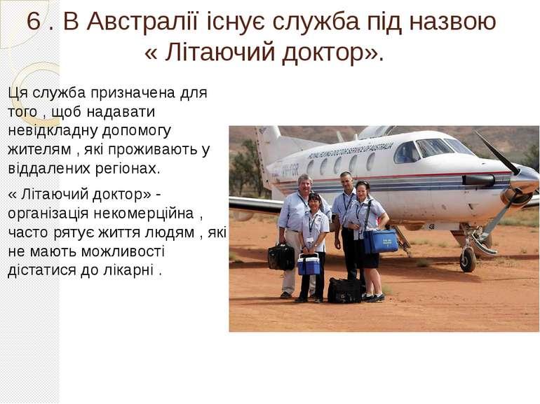 6 . В Австралії існує служба під назвою « Літаючий доктор». Ця служба признач...