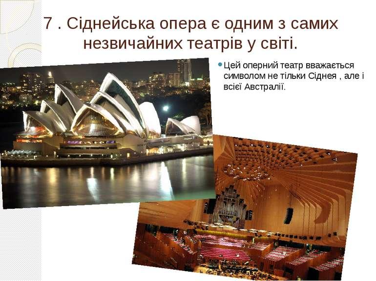 7 . Сіднейська опера є одним з самих незвичайних театрів у світі. Цей оперний...