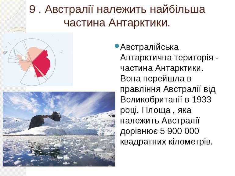 9 . Австралії належить найбільша частина Антарктики. Австралійська Антарктичн...