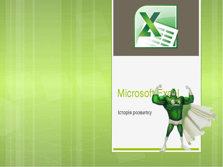 Microsoft Excel Історія розвитку