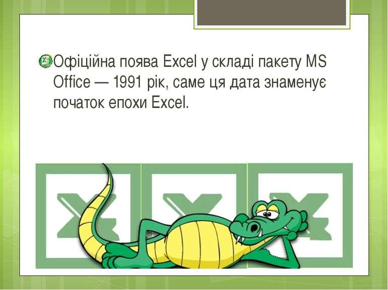 Офіційна поява Excel у складі пакету MS Office — 1991 рік, саме ця дата знаме...