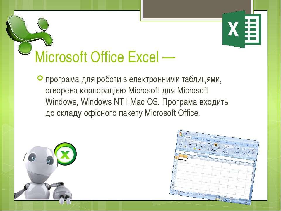 Microsoft Office Excel — програма для роботи з електронними таблицями, створе...
