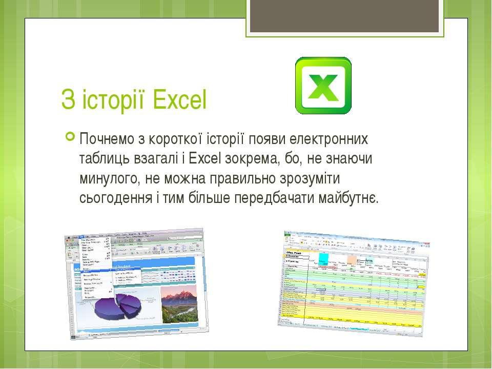З історії Excel Почнемо з короткої історії появи електронних таблиць взагалі ...