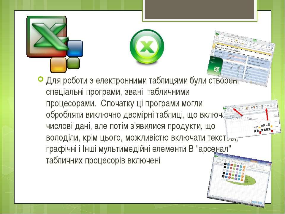 Для роботи з електронними таблицями були створені спеціальні програми, звані ...